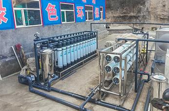 中煤华利能源矿井水处理项目