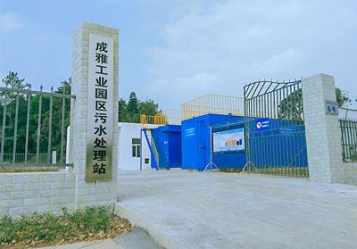雅安成雅工业园污水处理项目